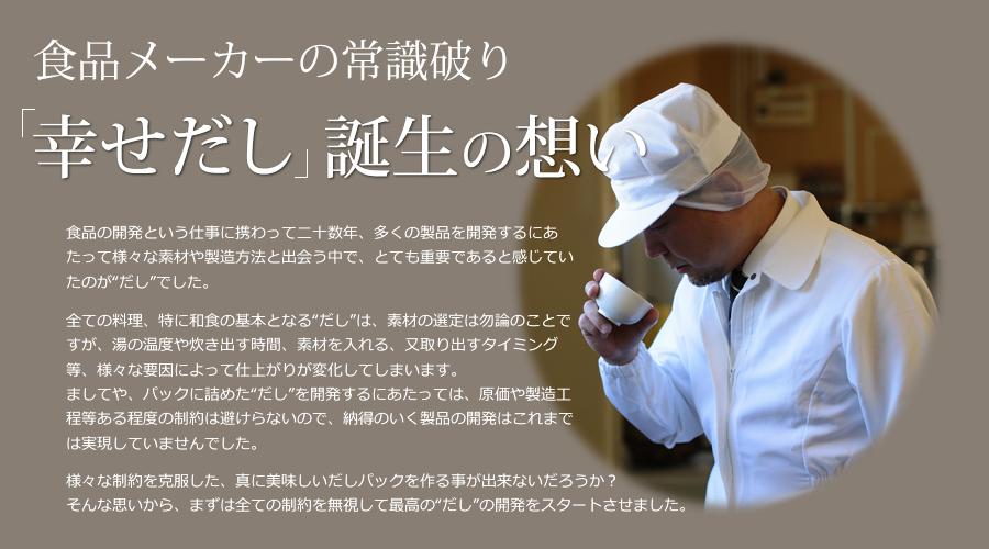 shiawasedashi_why